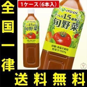 送料無料 伊藤園 旬野菜 900g(1ケース/12本入