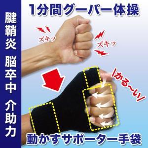 脳卒中 脳梗塞リハビリ手袋   片手用 てぶらくさん
