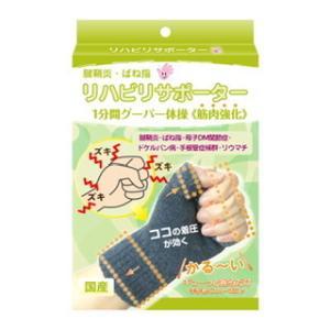 【世界初】バネ指 ばね指サポーター(動かすリハビリ用サポーター効果で改善)(片手用)『送料無料』腱鞘炎 育児 手のひら 手首 親指  ドケルバン  てぶらくさん