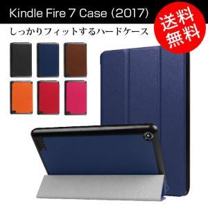Kindle Fire 7 ケース 2017 第7世代 オート スリープ PU レザー ハード カバー スタンド 軽量 スリム マグネット蓋|nexary