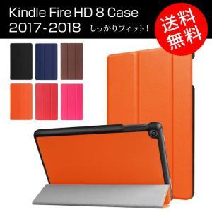 Kindle Fire HD 8 ケース 2017 第7世代 2018 第8世代 オート スリープ PU レザー ハード カバー スタンド 軽量 スリム マグネット蓋|nexary