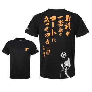 (ハイキュー)【ゼビオグループ限定】 ハイキュー コラボ Tシャツ 日向翔陽 HT-001 バレーボ...