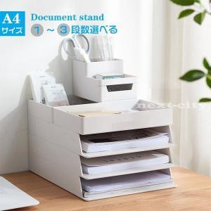 収納ボックス ドキュメントスタンド ケース 卓上 書類 A4 北欧 ファイル 収納ケース 小物入れ ...