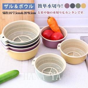 ザルボウル 洗い桶 水切りかご 水切りセット 二重層 ざる キッチン コンパクト 洗浄容器