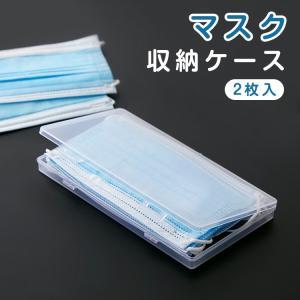 【2個セット】マスクケース 持ち運び 折り畳み 携帯ケース 透明ケース マスク入れ 収納ケース かわ...