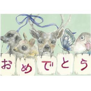 "【NBC-1】postcard2-nakatachisa""Congratulations"" next-cmk"