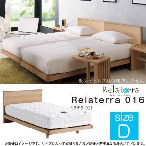 ベッドフレーム D(ダブル) フラットタイプ 日本製 (Relaterra 016 リラテラ016 Dサイズ) ナチュラル/ドリームベッド/dreambed/フレームのみ|next-life-style