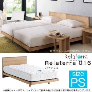 ベッドフレーム PS(パーソナルシングル) フラットタイプ 日本製 (Relaterra 016 リラテラ016 PSサイズ) ナチュラル/ドリームベッド/dreambed/フレームのみ|next-life-style