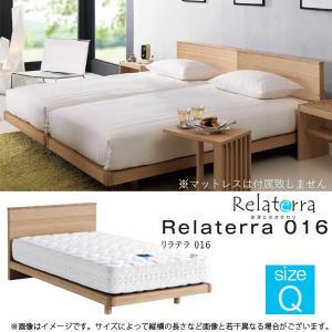ベッドフレーム Q(クイーン) フラットタイプ 日本製 (Relaterra 016 リラテラ016 Qサイズ) ナチュラル/ドリームベッド/dreambed/フレームのみ|next-life-style