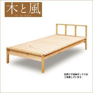 杉工場 国産 (木と風シリーズ) ベッド メープル フラットタイプ ベッドフレームのみ 木の風合いを感じる家具 すぎこうじょう sugi|next-life-style