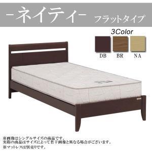 ベッドフレーム(ネイティ)ベッド フラットタイプ 通気性に優れたすのこタイプ(シングルサイズ Sサイズ)|next-life-style