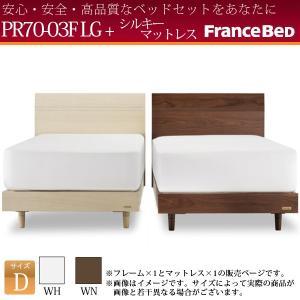 ベッド マットレス セット フランスベッド (プレミア70 PR70-03F+シルキーマットレス) (ダブルフレーム+シルキーマットレス) Dサイズ|next-life-style