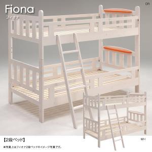 2段ベッド 二段ベッド キッズ パイン材 小宮 スノコベッド (Fiona フィオナ 2段ベッド)パインムク材 WH/OR/GR/BL 分割可 かわいい/木製|next-life-style