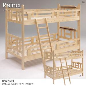 ベッド 2段ベッド(Reina レイナ 2段ベッド)パインムク材 NA/BR 分割可|next-life-style