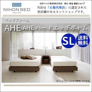 日本ベッド ベッドフレームのみ(AHE Hardedge Bottom(AHE ハードエッヂボトム)...