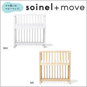 ベビーベッド ベビーベット 添い寝 ハイタイプ 収納 高さ調整 yamatoya 大和屋 赤ちゃん bed (soinel+move そいねーる+ムーブ)|next-life-style