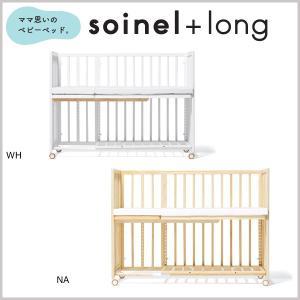 ベビーベッド ベビーベット 添い寝 おしゃれ ハイタイプ 収納 高さ調整 yamatoya 大和屋 赤ちゃん bed (soinel+long そいねーる+ロング)|next-life-style
