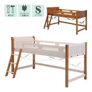 ロフトベッド(MB-5070-LBR-S/WLB-S)高さ122 フレームのみ シングルベッド ミドルベッド コンセント付き 省スペース 新生活|next-life-style