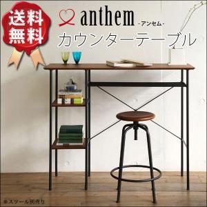 カウンターテーブル (ANT-2399BR) anthem Counter Table アンセム|next-life-style