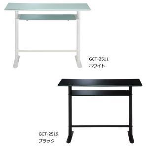 カウンターテーブル (GCT-2511 WH/GCT-2519 BK)|next-life-style
