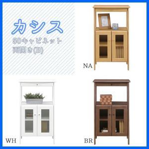 電話台 FAX台 (カシス 50キャビネット両開き(B))幅49.5cm 選べる3色 木製|next-life-style