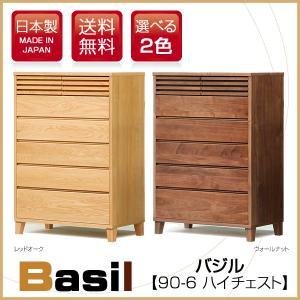 ハイチェスト (バジル 90-6 ハイチェスト Basil)チェスト/タンス/幅90/衣類収納/洋服収納/国産/日本製