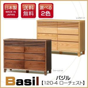 ローチェスト (バジル 120-4 ローチェスト Basil)チェスト/タンス/衣類収納/洋服収納/国産/日本製