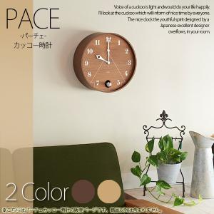 掛け時計 【PACE パーチェ】 カッコー時計 LC11-09NT LC11-09BW ライトセンサー付き カワイイ クロック 壁掛け 時計 ウォールナット|next-life-style