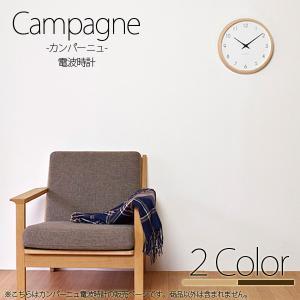 掛け時計 (Campagne カンパーニュ) 電波時計 PC10-24W NT ナチュラル/PC10-24W BW ブラウン シンプル オシャレ ブナ カワイイ クロック 壁掛け 時計|next-life-style