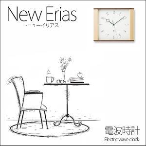 掛け時計 【New Erias ニューイリアス 】 電波時計 スイープセコンド LC10-01W ブナ ウォールナット クロック 壁掛け 時計 スクエア|next-life-style