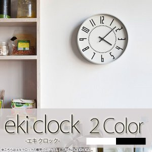 掛け時計 (eki clock エキクロック ) TIL16-01WH /TIL16-01BK クロック 壁掛け 時計 アルミニウム(送料無料)|next-life-style