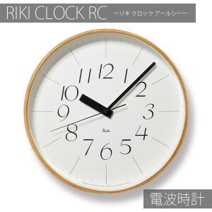 掛け時計 (RIKI CLOCK RC リキクロックアールシー) 電波時計 スイープセコンド WR08-26 プライウッド クロック 壁掛け 時計 丸型(送料無料)|next-life-style