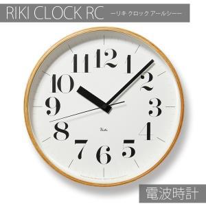 掛け時計 (RIKI CLOCK RC リキクロックアールシー) 電波時計 スイープセコンド WR08-27 プライウッド クロック 壁掛け 時計 丸型(送料無料)|next-life-style