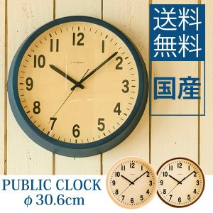 壁掛け時計 (PUBLIC CLOCK パブリック クロック CH-027CB/CH-027NV/CH-027BC)ブリティッシュスタイル スイープセコンド 無垢材使用 モダン ナチュラル 日本製|next-life-style