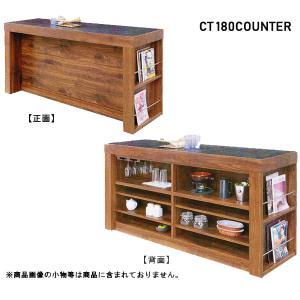 CT シーティー 180カウンター バーカウンター カウンター収納 食器棚 マガジンラック付|next-life-style