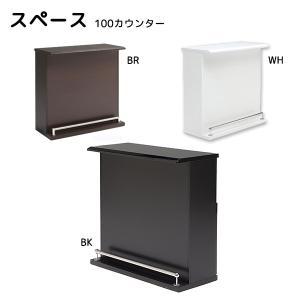 スペース 100開き バーカウンター 100サイズ WH色/BR色|next-life-style