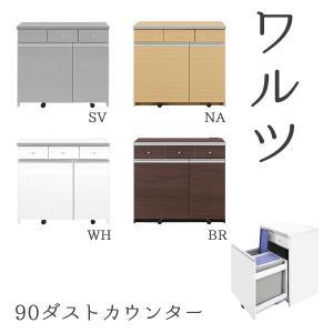 ゴミ箱 (ワルツ 90ダストカウンター)幅89.5cm 選べる4色 木製|next-life-style