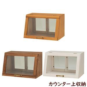 カウンター上ガラスケース(MUD-6065NA/DBR/WS)カフェ風 おしゃれ 調味料入れケース カウンターケース ダイニング収納 カウンター収納 キッチン収納 カフェ収納|next-life-style