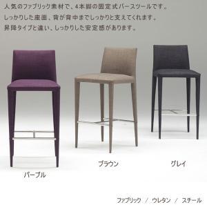 バースツール bar stool カウンターチェア MC8219CH-C monaco 布張り ファブリック バーチェア|next-life-style
