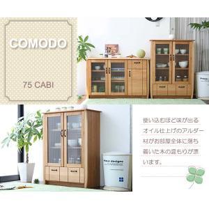 食器棚 国産 ダイニング収納 (COMODO コモド) 75CABI キャビネット next-life-style