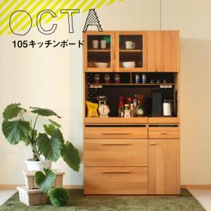 食器棚 キッチンボード オーク材の木目の美しい日本製のシリーズ (OCTA オクタ) 105KB next-life-style