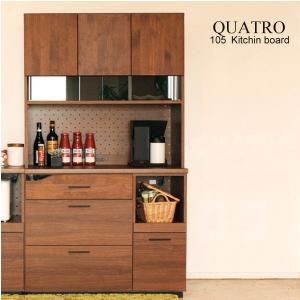 QUATRO クアトロ 105KB キッチンボード 食器棚 キッチン収納 BR next-life-style