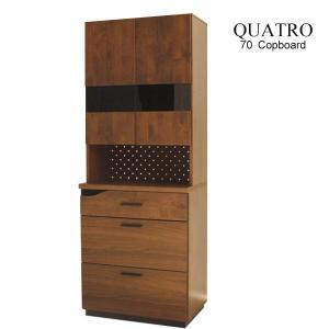 QUATRO クアトロ 70食器棚 キッチンボード キッチン収納 スリム 70cm BR next-life-style