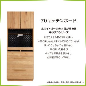 キッチンボード OCTA 70KB オクタ キッチン収納 70幅 シンプルモダン ナチュラル ダイニングボード オープンボード レンジボード カントリー 北欧調 next-life-style