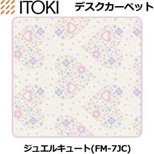 イトーキ 学習机 デスクカーペット ワイドサイズ ジュエルキュート FM-7JC デスクマット/かわいい/フロアマット/絨毯/ラグ/ITOKI 学習デスク|next-life-style