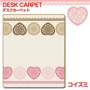 コイズミ 学習机 学習デスク コーディネートカーペット オルレア YDK-354OL 学習机用 新作 desk carpet 勉強机デスクカーペット KOIZUMI|next-life-style