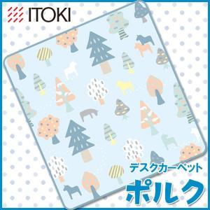 イトーキ 学習机 デスクカーペット ワイドサイズ ポルク FM-7LK polku/北欧/馬/horse/デスクマット/フロアマット/絨毯/ラグ/ITOKI 学習デスク|next-life-style
