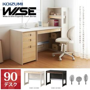 コイズミ WISE 90デスク KWD-231MW/KWD-431SK/KWD-631BW ワイズ/オフィスデスク/書斎机/パソコンデスク/KOIZUMI/ホームステーションの写真