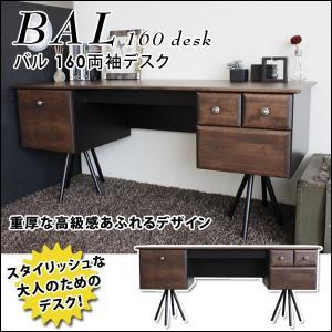 BAL バル 160両袖デスク 160cm 奥行60cm おしゃれ 収納|next-life-style