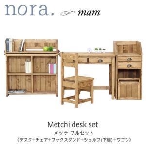 nora. mam マム (Metchi メッチ フルセット フルセット デスク+チェア+ブックスタンド+シェルフ(下棚)+ワゴン) パイン材|next-life-style